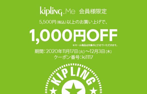 kipling.Me会員様限定1,000円OFFクーポンプレゼント!