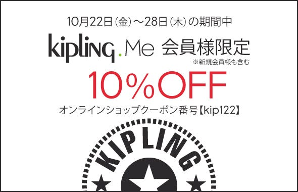 【Kipling.Me会員様限定】スペシャルセール開催!!