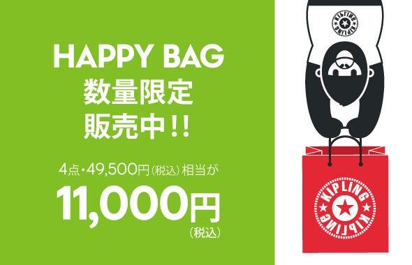 毎年大人気!Happy Bag オンラインショップ先行販売