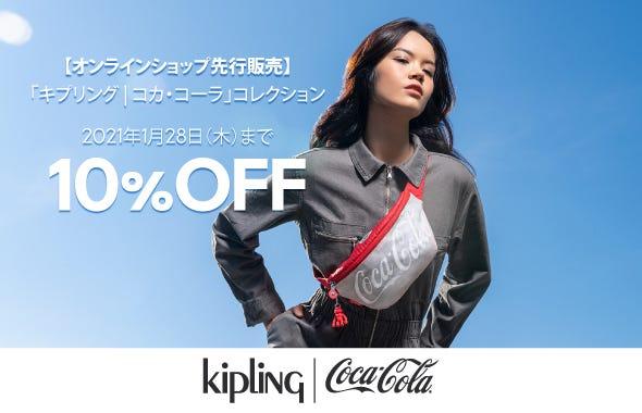【オンラインショップ先行販売】 「キプリング | コカ・コーラ」コレクションが10%OFF