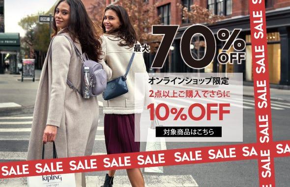 【オンラインショップ限定】 最大70%OFF!! さらに2点以上お買い上げで10%OFF!!
