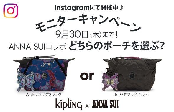 Instagram_キャンペーン実施中!
