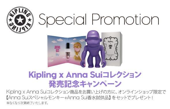 Kipling x Anna Suiコレクション発売記念キャンペーン