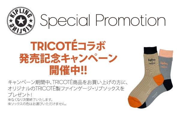 TRICOTÉコレクション発売記念キャンペーン