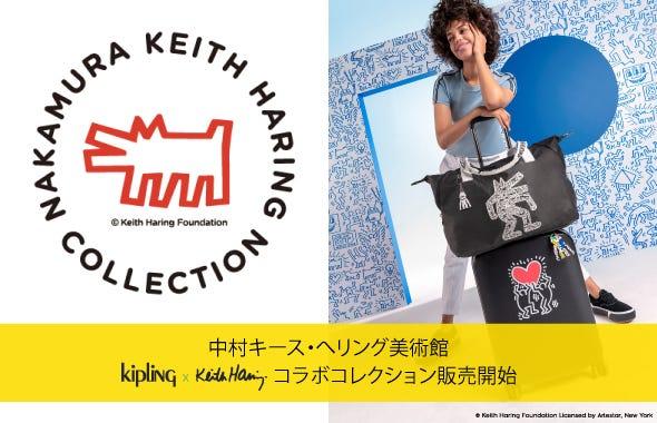 中村キース・ へリング美術館で kipling x Keith Haring コラボ商品販売開始!