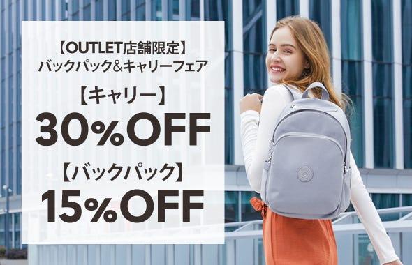 【OUTLET店舗限定】バックパック&キャリーフェア