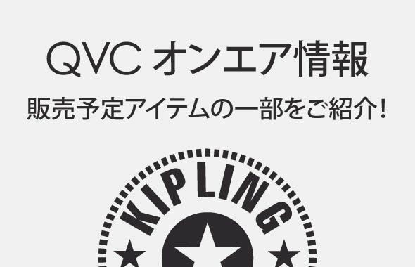 【QVCオンエア情報】
