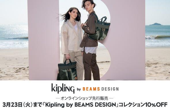 【オンラインショップ先行販売】 『Kipling by BEAMS DESIGN』コレクションが10%OFF